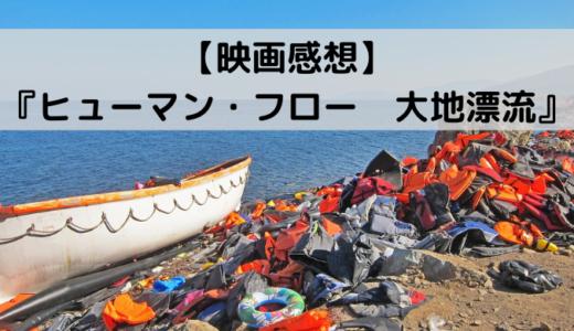 【映画感想】『ヒューマン・フロー 大地漂流』|アイ・ウェイウェイが描く難民ドキュメンタリー
